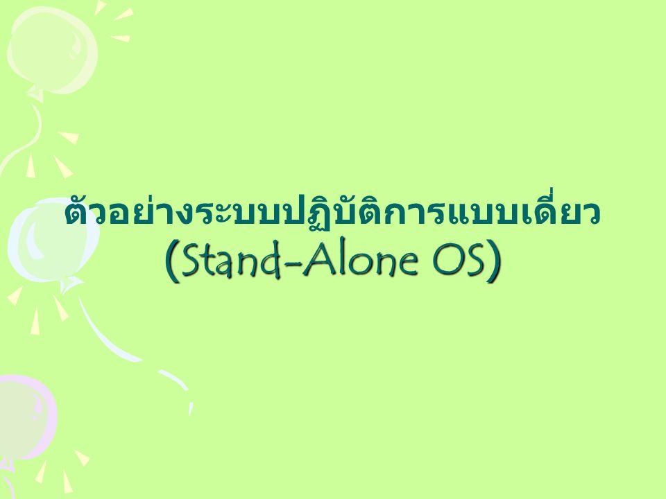 ตัวอย่างระบบปฏิบัติการแบบเดี่ยว (Stand-Alone OS)
