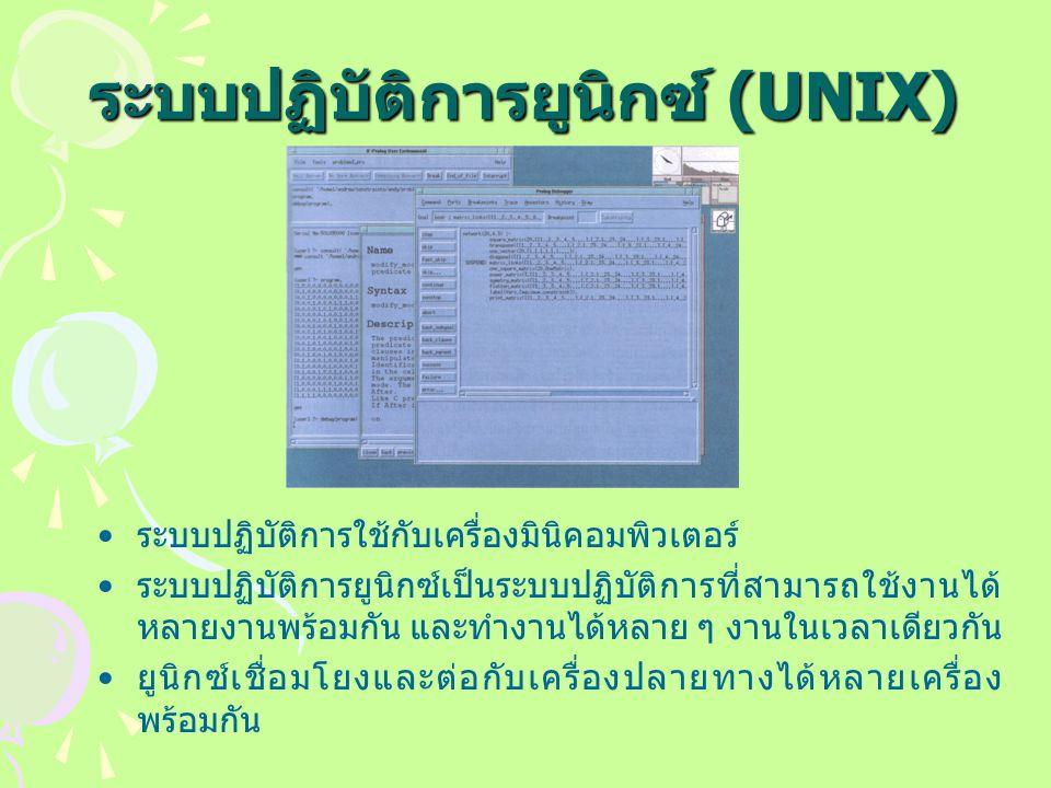 ระบบปฏิบัติการยูนิกซ์ (UNIX) ระบบปฏิบัติการใช้กับเครื่องมินิคอมพิวเตอร์ ระบบปฏิบัติการยูนิกซ์เป็นระบบปฏิบัติการที่สามารถใช้งานได้ หลายงานพร้อมกัน และทำงานได้หลาย ๆ งานในเวลาเดียวกัน ยูนิกซ์เชื่อมโยงและต่อกับเครื่องปลายทางได้หลายเครื่อง พร้อมกัน