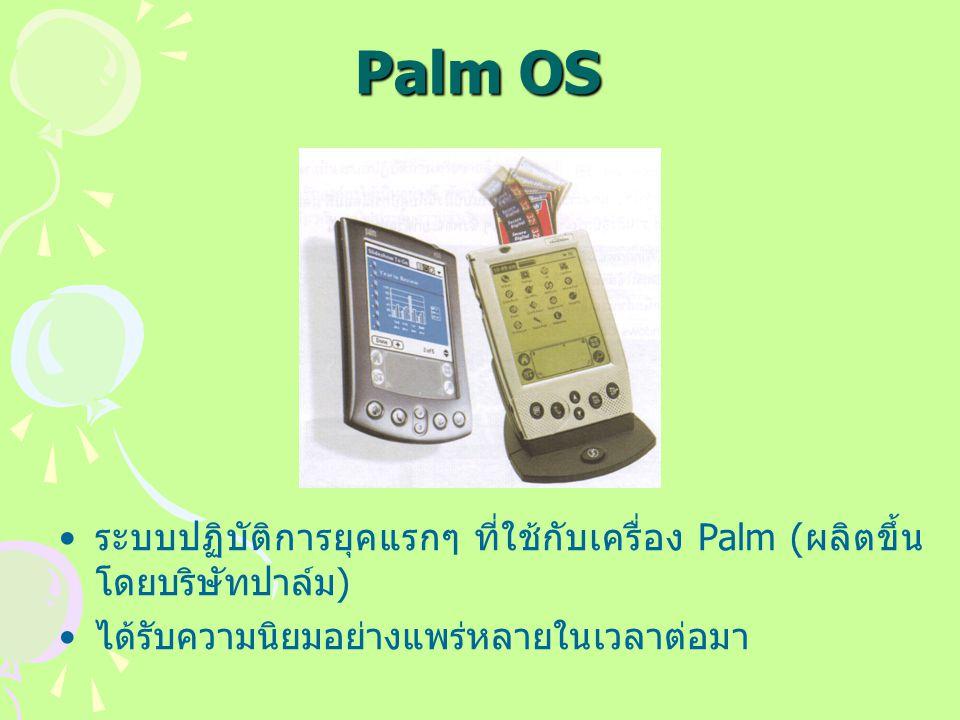 Palm OS ระบบปฏิบัติการยุคแรกๆ ที่ใช้กับเครื่อง Palm (ผลิตขึ้น โดยบริษัทปาล์ม) ได้รับความนิยมอย่างแพร่หลายในเวลาต่อมา