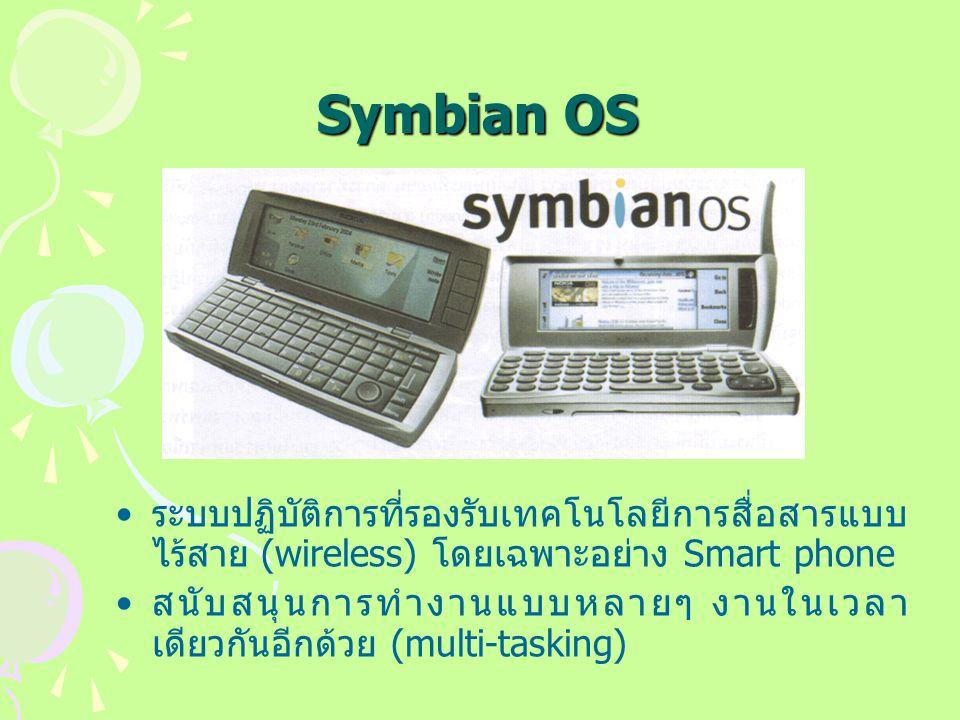 Symbian OS ระบบปฏิบัติการที่รองรับเทคโนโลยีการสื่อสารแบบ ไร้สาย (wireless) โดยเฉพาะอย่าง Smart phone สนับสนุนการทำงานแบบหลายๆ งานในเวลา เดียวกันอีกด้วย (multi-tasking)
