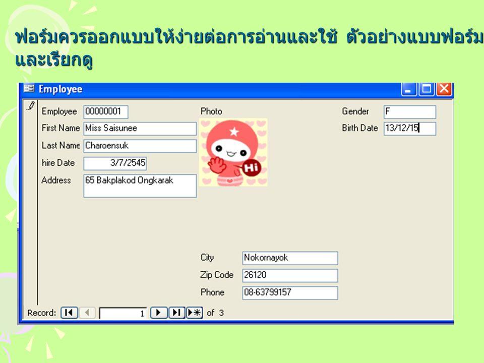 ฟอร์มควรออกแบบให้ง่ายต่อการอ่านและใช้ ตัวอย่างแบบฟอร์มนี้จะง่ายต่อการใส่ข้อมูลเข้า และเรียกดู
