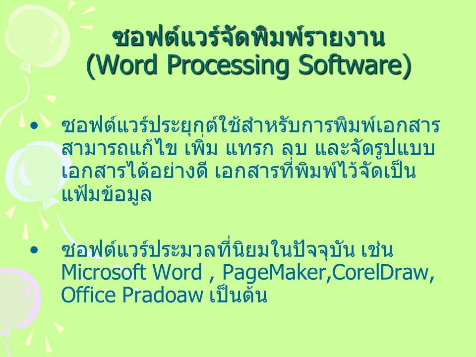 ซอฟต์แวร์จัดพิมพ์รายงาน (Word Processing Software) ซอฟต์แวร์ประยุกต์ใช้สำหรับการพิมพ์เอกสาร สามารถแก้ไข เพิ่ม แทรก ลบ และจัดรูปแบบ เอกสารได้อย่างดี เอกสารที่พิมพ์ไว้จัดเป็น แฟ้มข้อมูล ซอฟต์แวร์ประมวลที่นิยมในปัจจุบัน เช่น Microsoft Word, PageMaker,CorelDraw, Office Pradoaw เป็นต้น