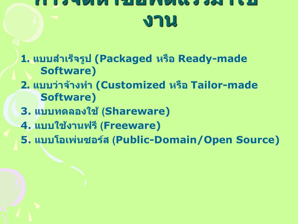 การจัดหาซอฟต์แวร์มาใช้ งาน 1.แบบสำเร็จรูป (Packaged หรือ Ready-made Software) 2.