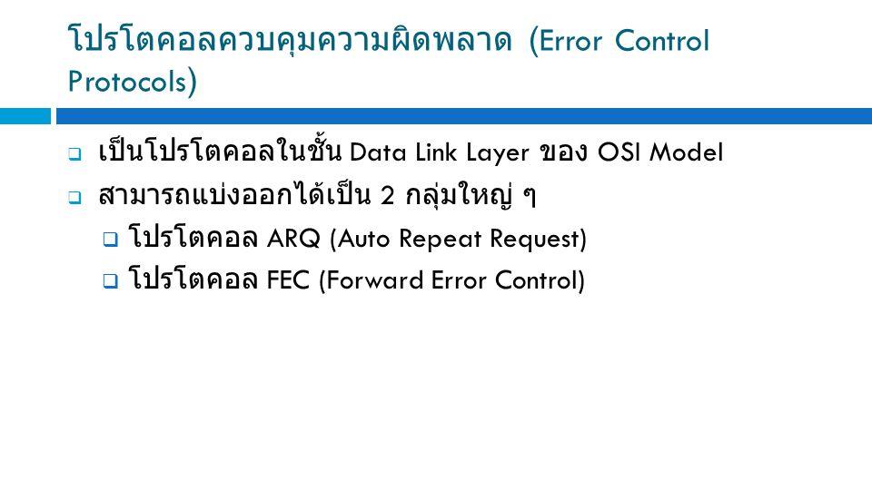 โปรโตคอล ARQ (Auto Repeat Request)  กระบวนการทำงาน  ภาครับ (Receiver) จะทำการตรวจสอบแพ็คเกตข้อมูลหาก พบว่าข้อมูลที่ได้รับไม่ถูกต้อง จะทำการร้องขอให้ภาคส่ง (Sender) ทำการส่งแพ็คเกตข้อมูลมาให้ใหม่  มีหลากหลายวิธีการ เช่น  Stop-and-Wait  Go-back-N  Selective Repeat
