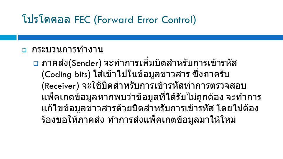 โปรโตคอล FEC (Forward Error Control)  กระบวนการทำงาน  ภาคส่ง (Sender) จะทำการเพิ่มบิตสำหรับการเข้ารหัส (Coding bits) ใส่เข้าไปในข้อมูลข่าวสาร ซึ่งภา
