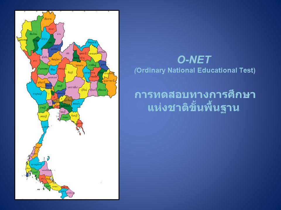 O-NET (Ordinary National Educational Test) การทดสอบทางการศึกษา แห่งชาติขั้นพื้นฐาน