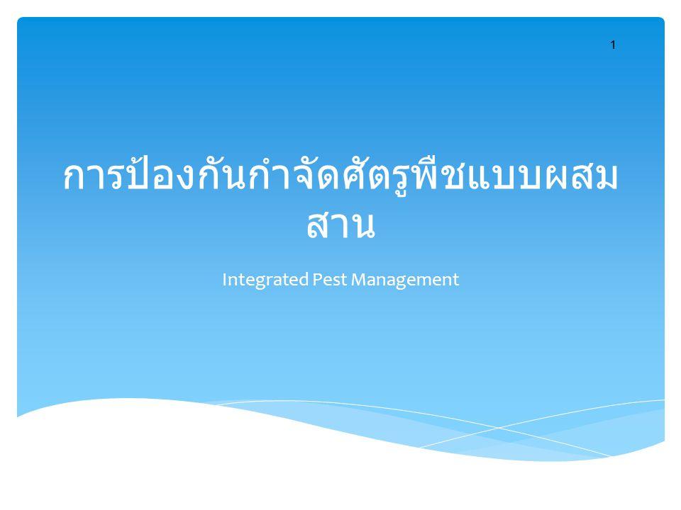 การป้องกันกำจัดศัตรูพืชแบบผสม สาน Integrated Pest Management 1