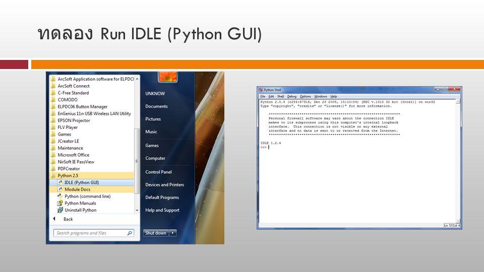 ทดลอง Run IDLE (Python GUI)