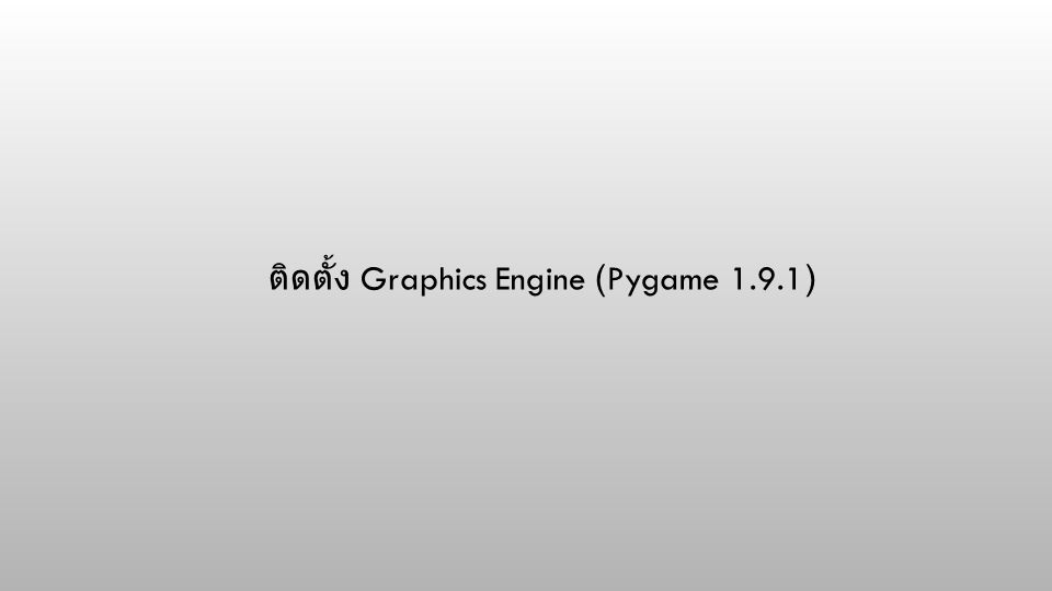 ติดตั้ง Graphics Engine (Pygame 1.9.1)