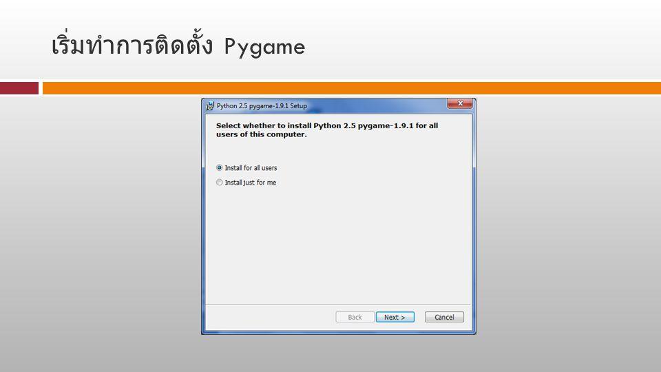 เริ่มทำการติดตั้ง Pygame