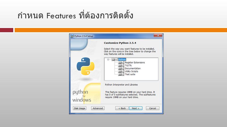 โปรแกรมดำเนินการติดตั้งตัวแปลภาษาไพธอน