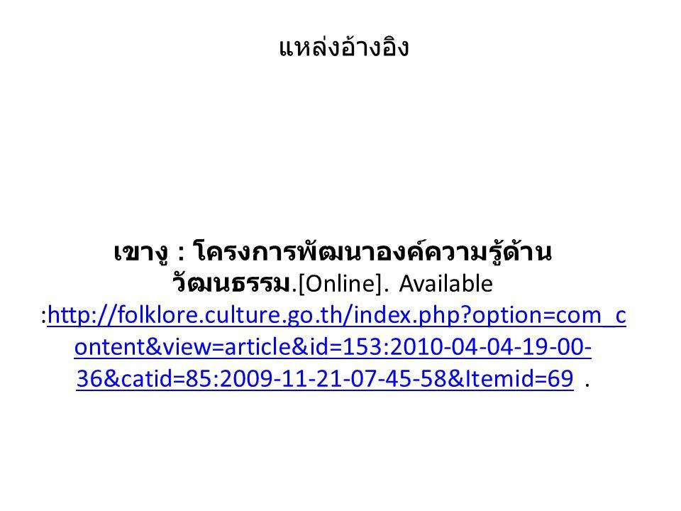 เขางู : โครงการพัฒนาองค์ความรู้ด้าน วัฒนธรรม.[Online].