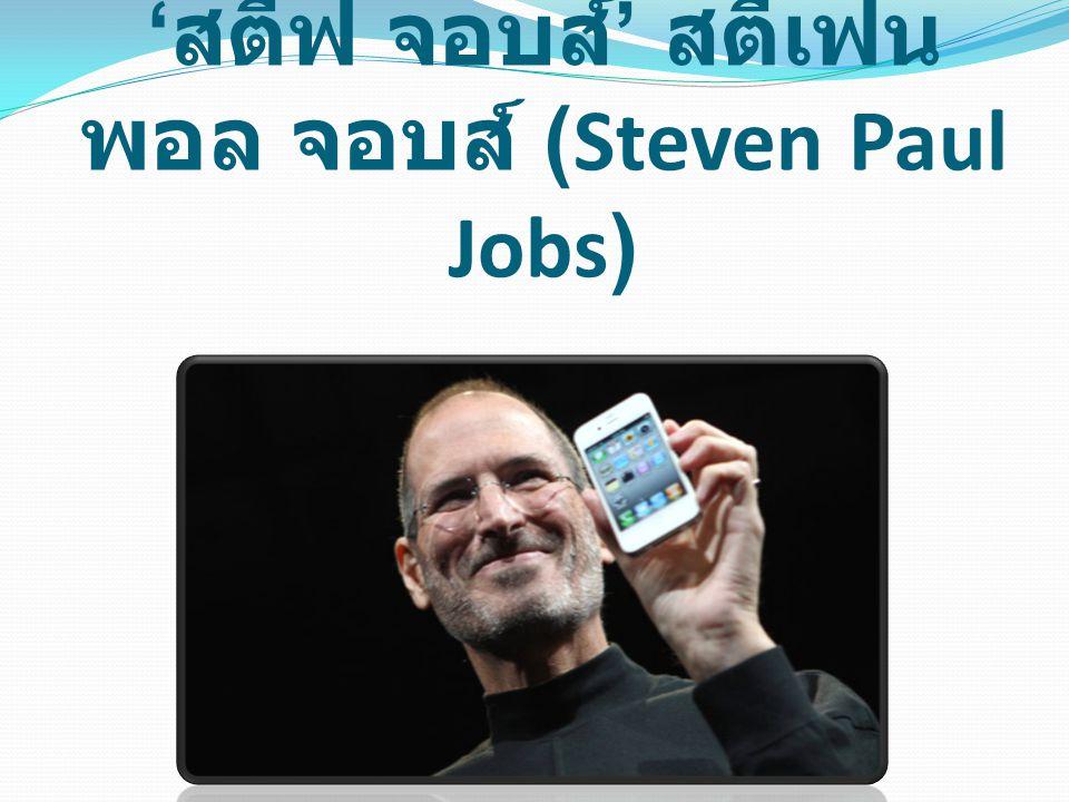 ' สตีฟ จอบส์ ' สตีเฟน พอล จอบส์ (Steven Paul Jobs)