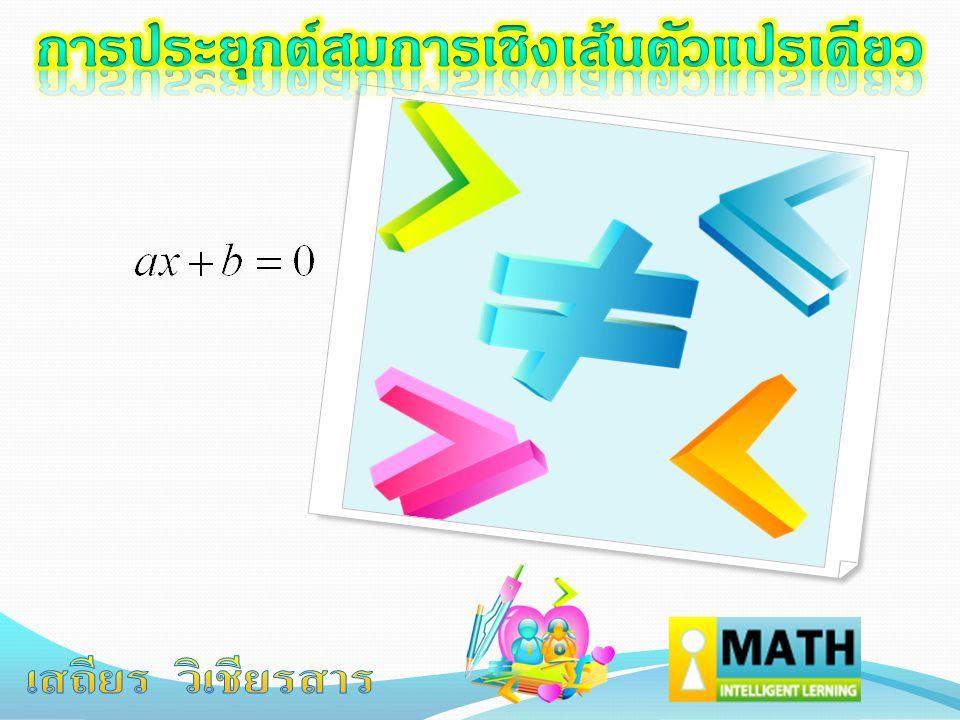 ประโยคที่แสดงการเท่ากันของจำนวน สัญลักษณ์ที่บอกการเท่ากันคือ สมการที่มีตัวแปรอยู่เพียงตัวแปรเดียว เมื่อเป็นค่าคงตัว และ