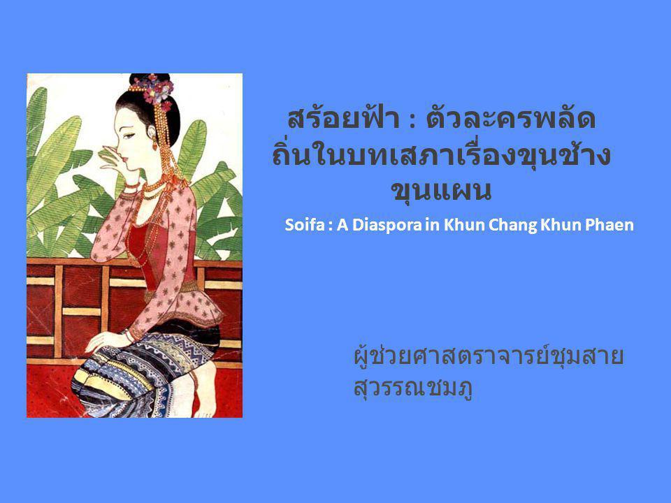 สร้อยฟ้า : ตัวละครพลัด ถิ่นในบทเสภาเรื่องขุนช้าง ขุนแผน Soifa : A Diaspora in Khun Chang Khun Phaen ผู้ช่วยศาสตราจารย์ชุมสาย สุวรรณชมภู