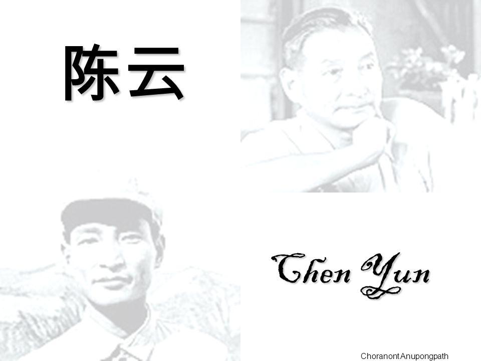 Choranont Anupongpath หนึ่งในบุคคลสำคัญกับ พรรคคอมมิวนิสต์จีน ผู้ก่อสร้างและหนึ่งในผู้ค้นพบ เศรษฐกิจแบบสังคมนิยม วันที่ 13 มิถุนายน 1905 ถือกำเนิดขึ้นมาในครอบครัวชาวนาที่ยากจน