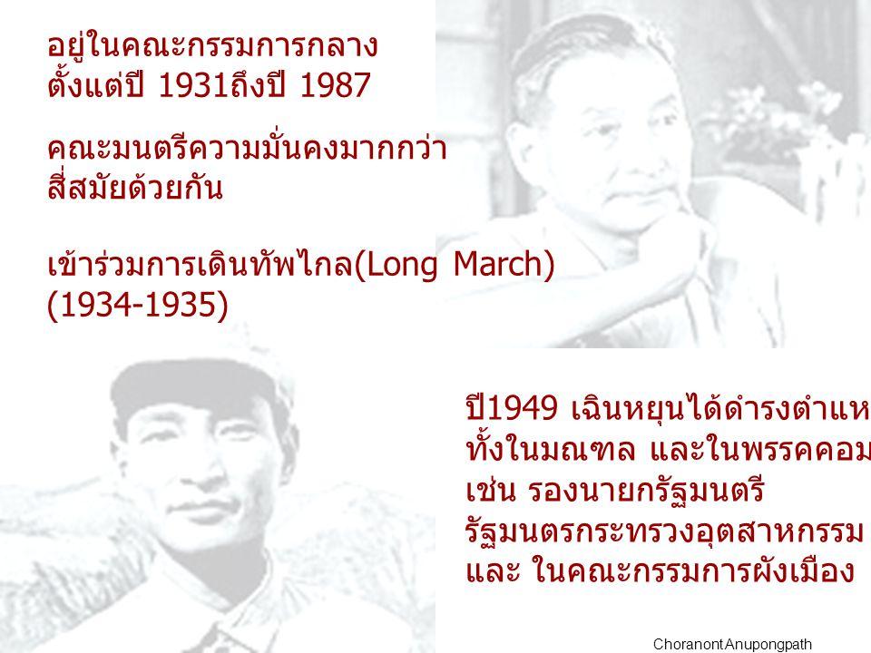 Choranont Anupongpath อยู่ในคณะกรรมการกลาง ตั้งแต่ปี 1931 ถึงปี 1987 คณะมนตรีความมั่นคงมากกว่า สี่สมัยด้วยกัน เข้าร่วมการเดินทัพไกล (Long March) (1934-1935) ปี 1949 เฉินหยุนได้ดำรงตำแหน่งมากมาย ทั้งในมณฑล และในพรรคคอมมิวนิสต์ เช่น รองนายกรัฐมนตรี รัฐมนตรกระทรวงอุตสาหกรรม และ ในคณะกรรมการผังเมือง