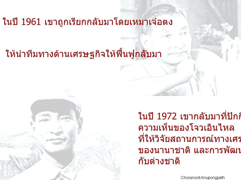 Choranont Anupongpath ในปี 1961 เขาถูกเรียกกลับมาโดยเหมาเจ๋อตง ให้นำทีมทางด้านเศรษฐกิจให้ฟื้นฟูกลับมา ในปี 1972 เขากลับมาที่ปักกิ่งตาม ความเห็นของโจวเอินไหล ที่ให้วิจัยสถานการณ์ทางเศรษฐกิจ ของนานาชาติ และการพัฒนาการค้า กับต่างชาติ