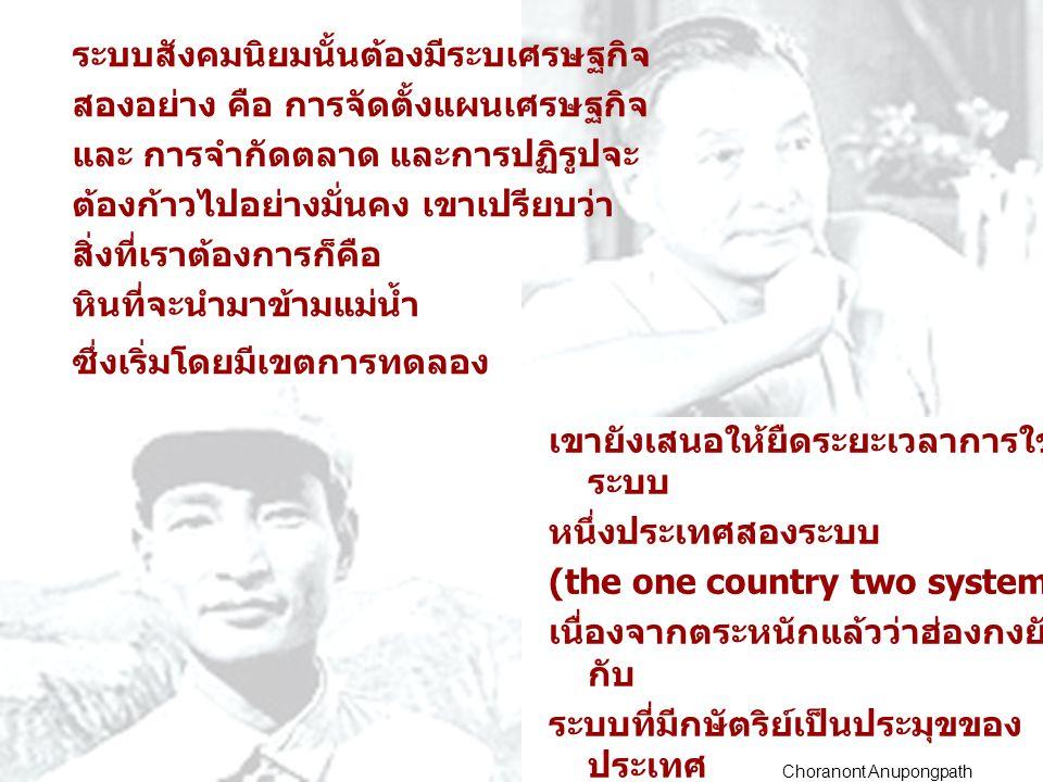 Choranont Anupongpath เขายังเสนอให้ยืดระยะเวลาการใช้ ระบบ หนึ่งประเทศสองระบบ (the one country two system) เนื่องจากตระหนักแล้วว่าฮ่องกงยังติด กับ ระบบ
