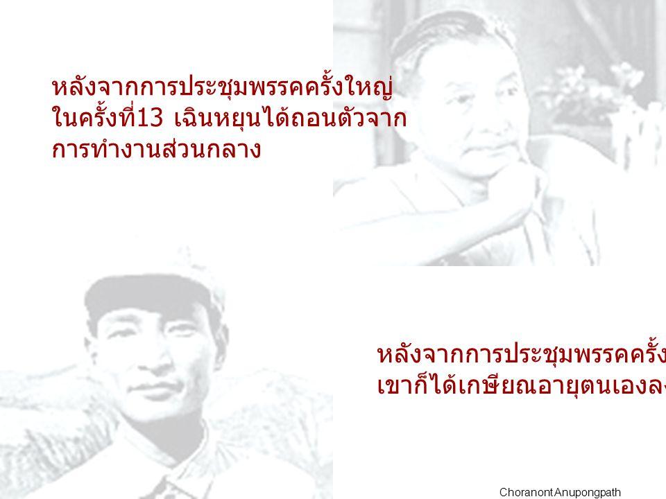 Choranont Anupongpath หลังจากการประชุมพรรคครั้งที่ 14 เขาก็ได้เกษียณอายุตนเองลง หลังจากการประชุมพรรคครั้งใหญ่ ในครั้งที่ 13 เฉินหยุนได้ถอนตัวจาก การทำงานส่วนกลาง