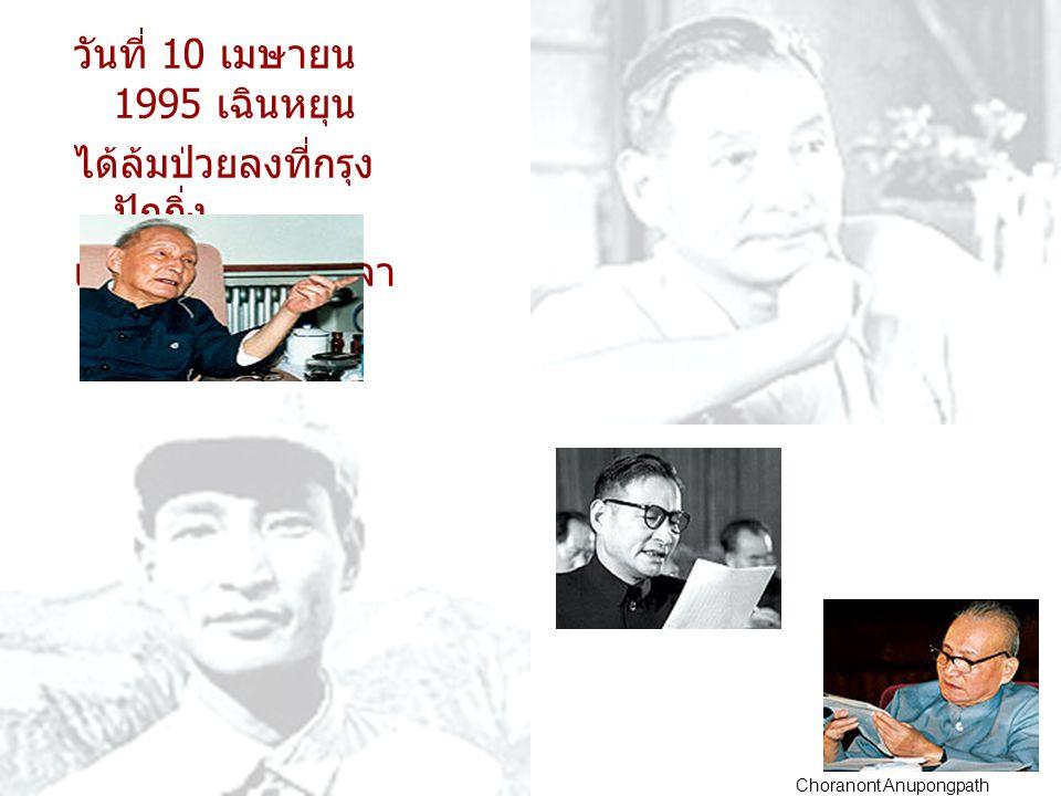 Choranont Anupongpath วันที่ 10 เมษายน 1995 เฉินหยุน ได้ล้มป่วยลงที่กรุง ปักกิ่ง และเสียชีวิตในเวลา ต่อมา