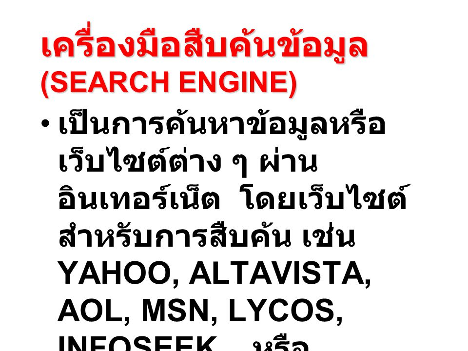 เครื่องมือสืบค้นข้อมูล (SEARCH ENGINE) เป็นการค้นหาข้อมูลหรือ เว็บไซต์ต่าง ๆ ผ่าน อินเทอร์เน็ต โดยเว็บไซต์ สำหรับการสืบค้น เช่น YAHOO, ALTAVISTA, AOL, MSN, LYCOS, INFOSEEK หรือ ภาษาไทยเช่น THAISEEK, THAIFIND, HOTSEARCH, CSCOMS...