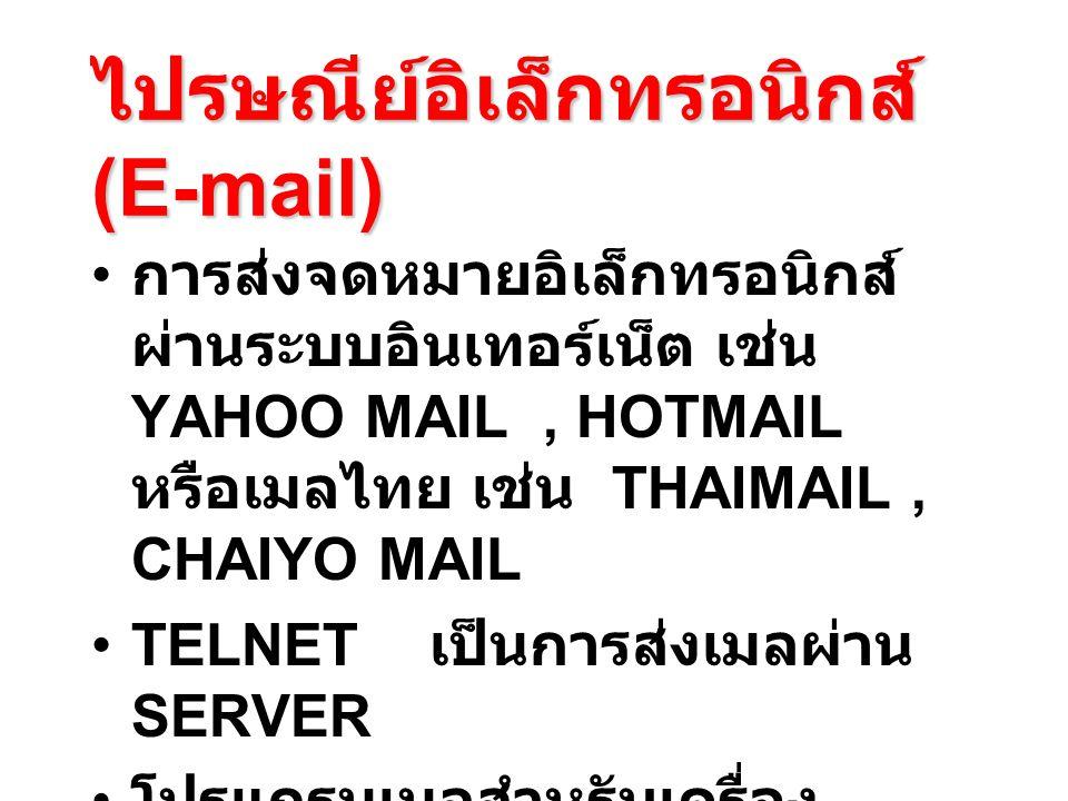 ไปรษณีย์อิเล็กทรอนิกส์ (E-mail) การส่งจดหมายอิเล็กทรอนิกส์ ผ่านระบบอินเทอร์เน็ต เช่น YAHOO MAIL, HOTMAIL หรือเมลไทย เช่น THAIMAIL, CHAIYO MAIL TELNET เป็นการส่งเมลผ่าน SERVER โปรแกรมเมลสำหรับเครื่อง OUTLOOK, EDORA