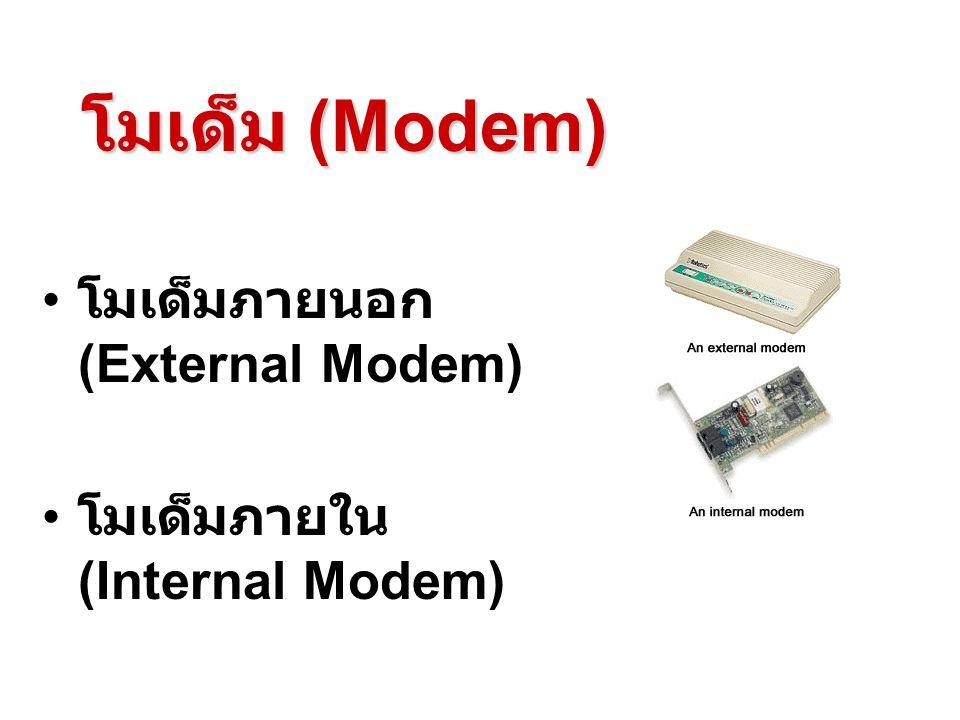 โมเด็ม (Modem) โมเด็มภายนอก (External Modem) โมเด็มภายใน (Internal Modem)