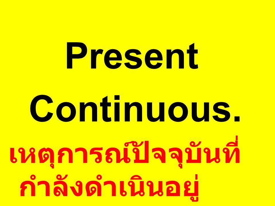 Present Continuous. เหตุการณ์ปัจจุบันที่ กำลังดำเนินอยู่