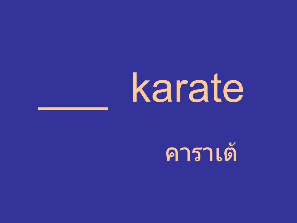 ___ karate คาราเต้