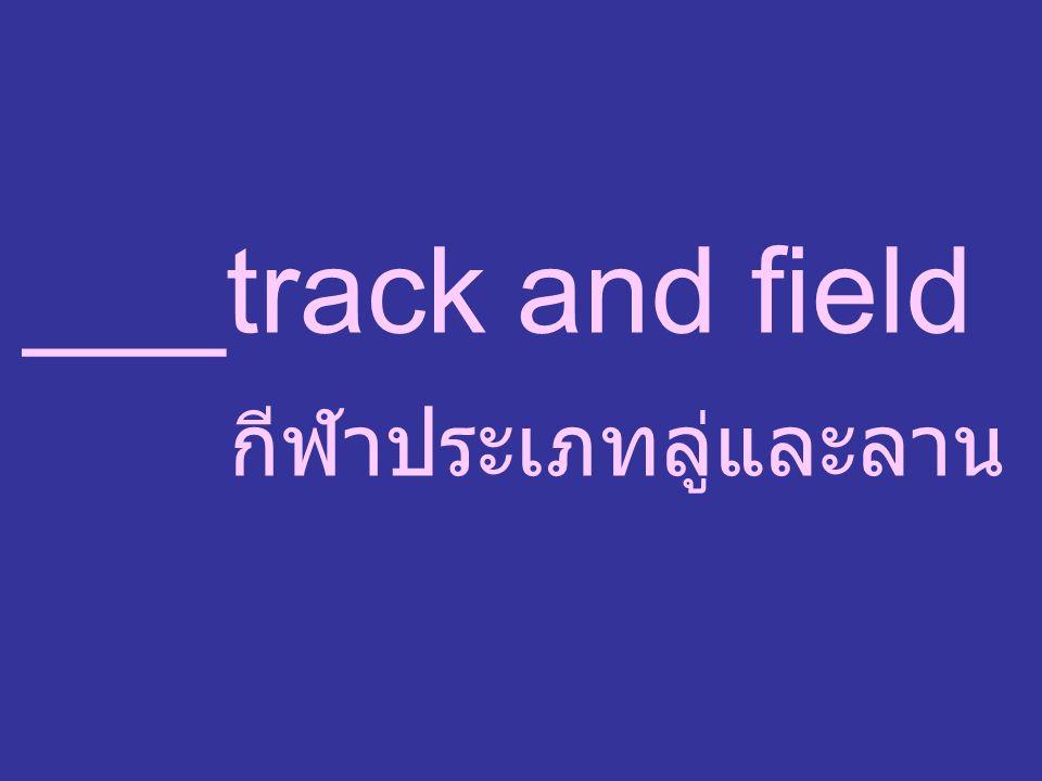 ___track and field กีฬาประเภทลู่และลาน