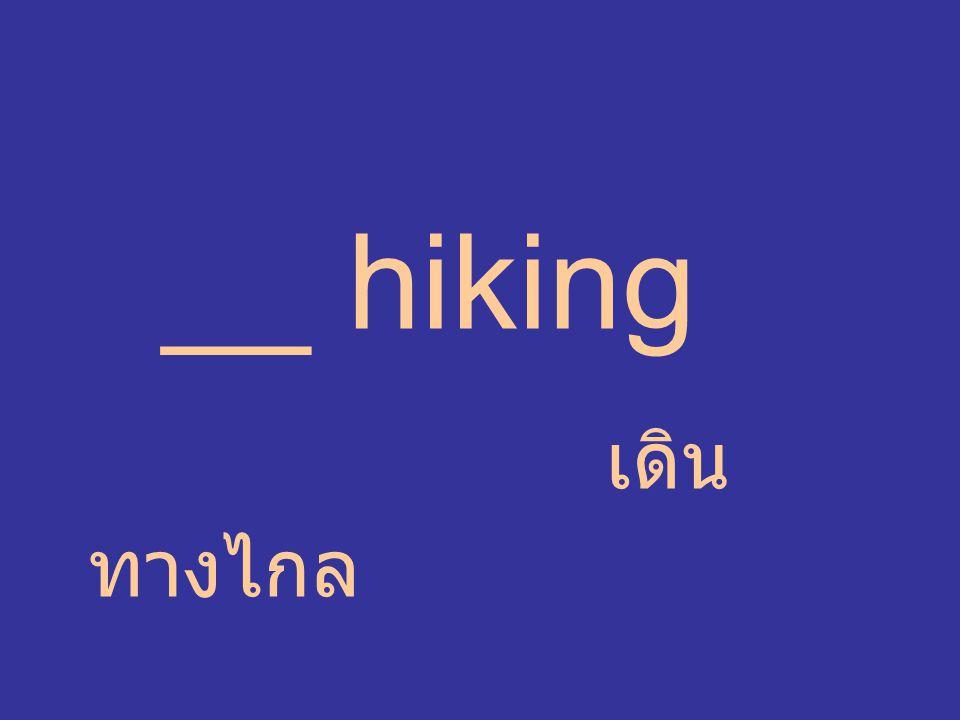 __ hiking เดิน ทางไกล