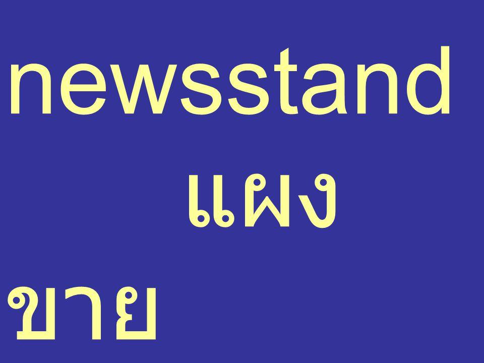 newsstand แผง ขาย หนังสือพิมพ์