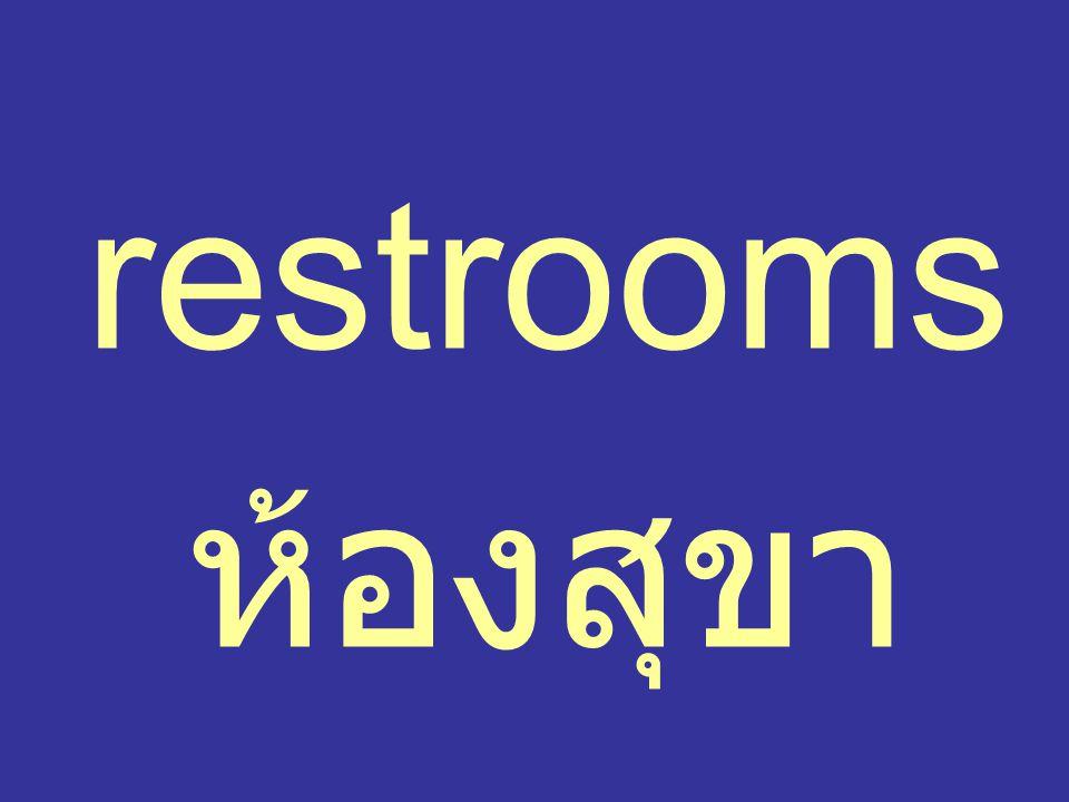 restrooms ห้องสุขา