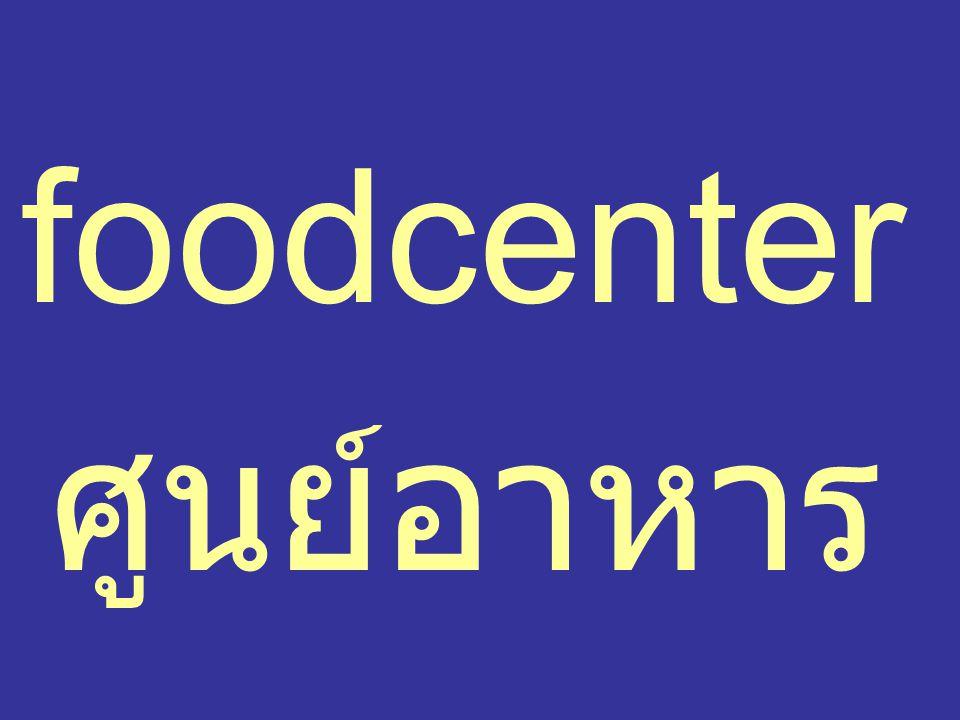 foodcenter ศูนย์อาหาร