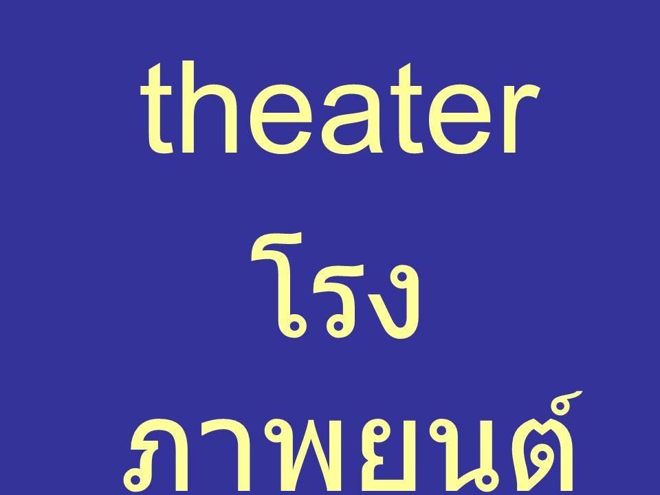 theater โรง ภาพยนต์