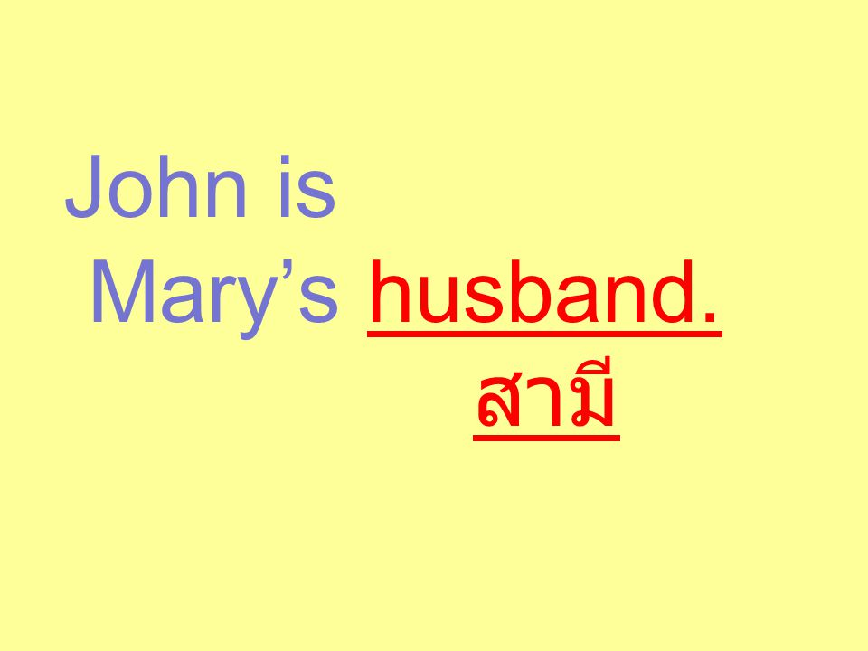 John is Mary's husband. สามี
