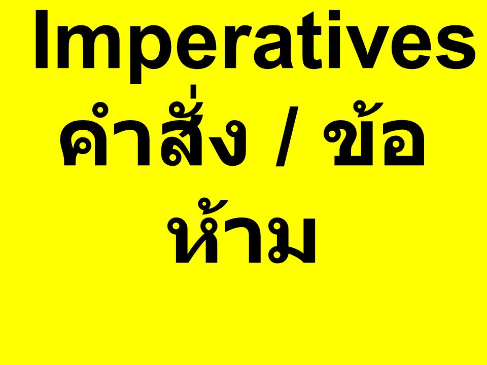 Imperatives คำสั่ง / ข้อ ห้าม