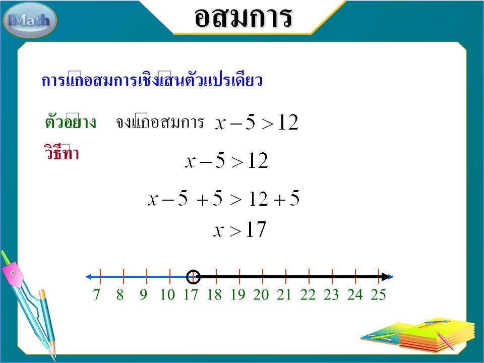 อสมการ การแก้อสมการเชิงเส้นตัวแปรเดียว ตัวอย่าง จงแก้อสมการ วิธีทำ -3-20123456879