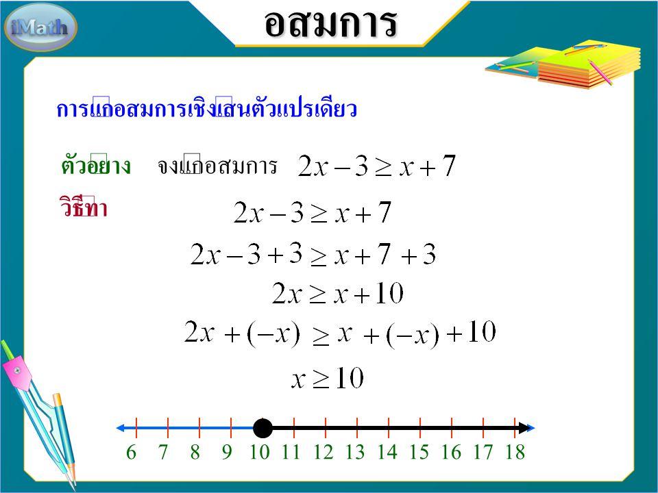 อสมการ การแก้อสมการเชิงเส้นตัวแปรเดียว ตัวอย่าง จงแก้อสมการ วิธีทำ 78910171819202122242325