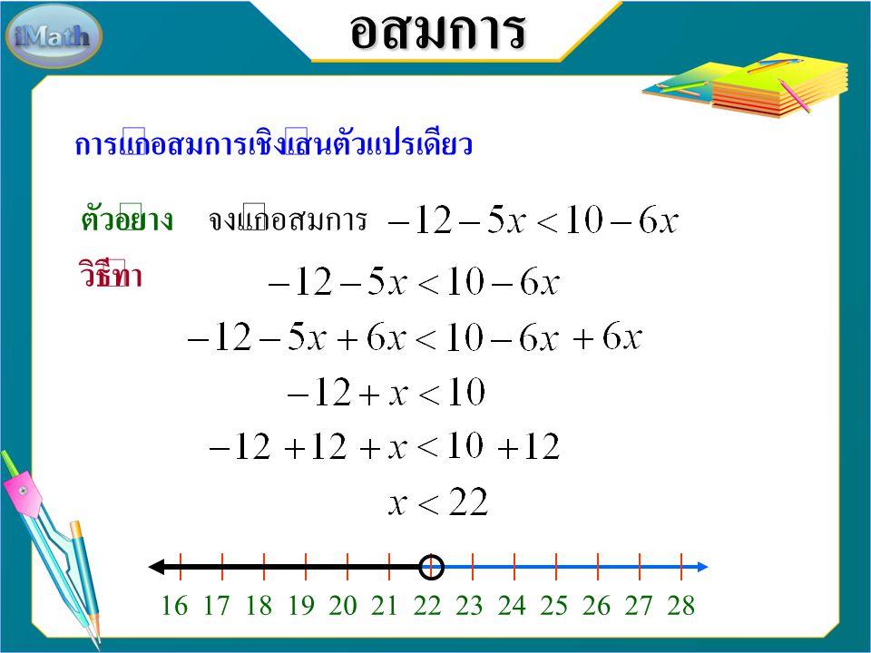 อสมการ การแก้อสมการเชิงเส้นตัวแปรเดียว ตัวอย่าง จงแก้อสมการ วิธีทำ 6789101112131415171618