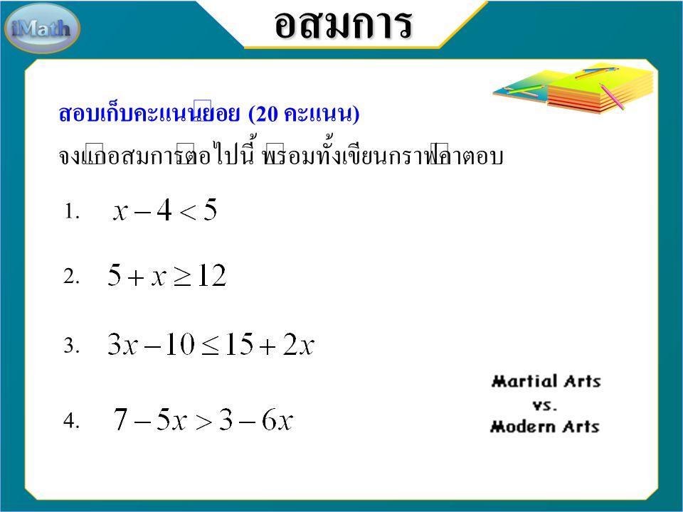 อสมการ การแก้อสมการเชิงเส้นตัวแปรเดียว ตัวอย่าง จงแก้อสมการ วิธีทำ 16171819202122232425272628