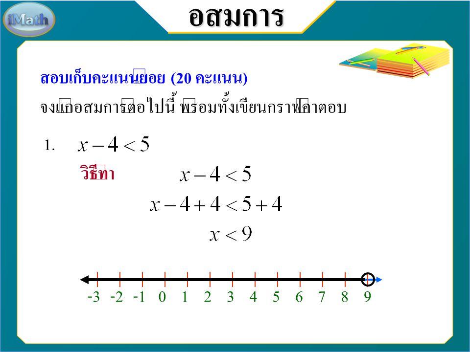 อสมการ สอบเก็บคะแนนย่อย (20 คะแนน) จงแก้อสมการต่อไปนี้ พร้อมทั้งเขียนกราฟคำตอบ 1. 2. 3. 4.