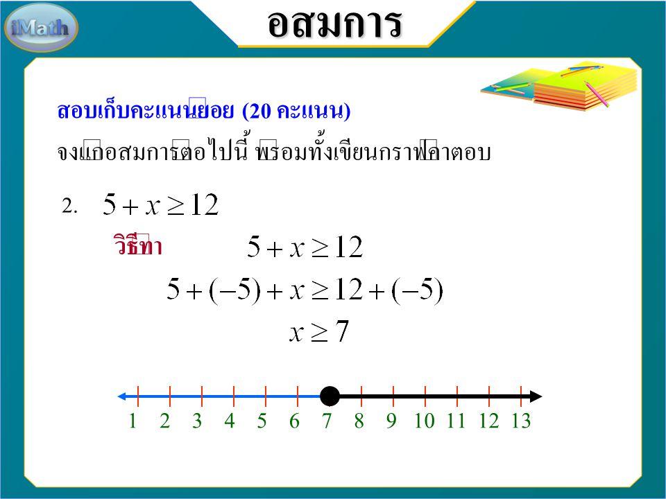 อสมการ สอบเก็บคะแนนย่อย (20 คะแนน) จงแก้อสมการต่อไปนี้ พร้อมทั้งเขียนกราฟคำตอบ 1. วิธีทำ -3-20123456879