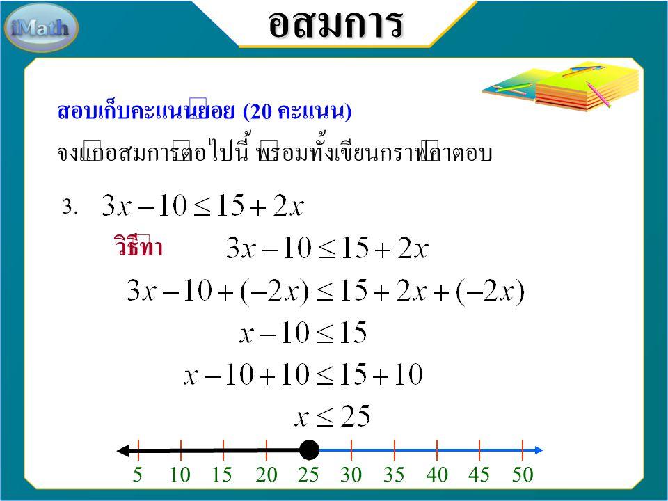 อสมการ สอบเก็บคะแนนย่อย (20 คะแนน) จงแก้อสมการต่อไปนี้ พร้อมทั้งเขียนกราฟคำตอบ 2. วิธีทำ 12345678910121113