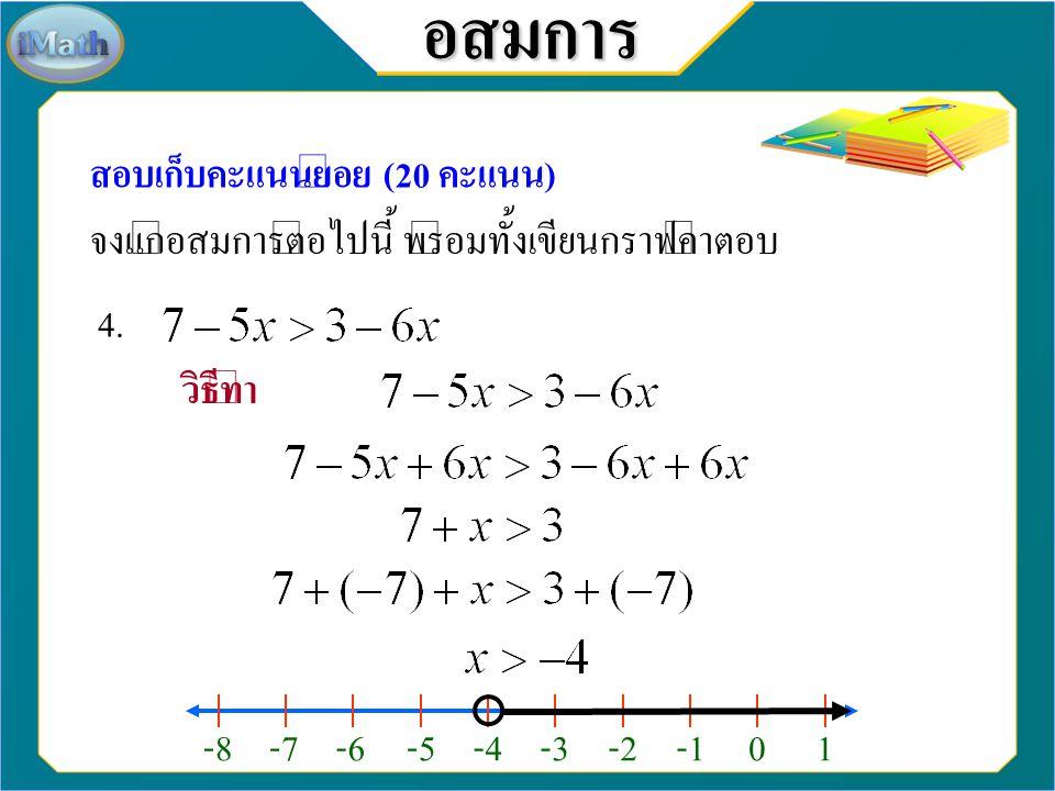 อสมการ สอบเก็บคะแนนย่อย (20 คะแนน) จงแก้อสมการต่อไปนี้ พร้อมทั้งเขียนกราฟคำตอบ 3. วิธีทำ 5101520253035454050