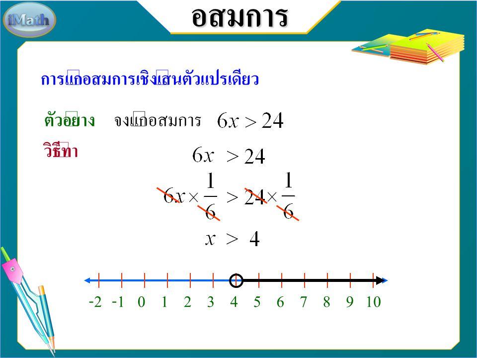 อสมการ การแก้อสมการเชิงเส้นตัวแปรเดียว ตัวอย่าง จงแก้อสมการ วิธีทำ -6-5-4-3-20123546