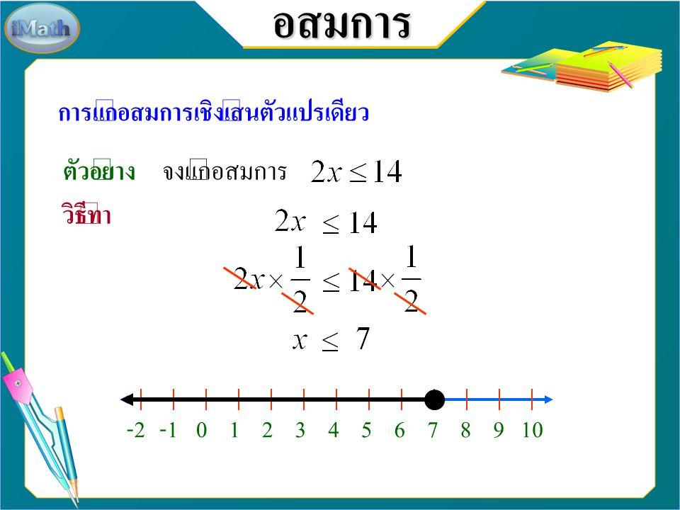 อสมการ การแก้อสมการเชิงเส้นตัวแปรเดียว ตัวอย่าง จงแก้อสมการ วิธีทำ -2012345679810