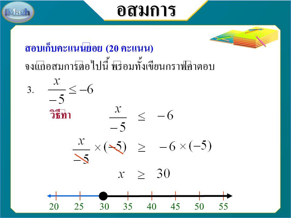 อสมการ สอบเก็บคะแนนย่อย (20 คะแนน) จงแก้อสมการต่อไปนี้ พร้อมทั้งเขียนกราฟคำตอบ 2. วิธีทำ -10-9-8-7-6-5-4-3-2102