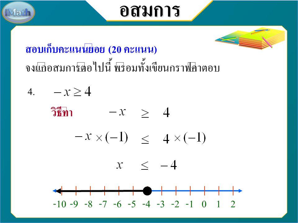 อสมการ สอบเก็บคะแนนย่อย (20 คะแนน) จงแก้อสมการต่อไปนี้ พร้อมทั้งเขียนกราฟคำตอบ 3. วิธีทำ 2025503035404555
